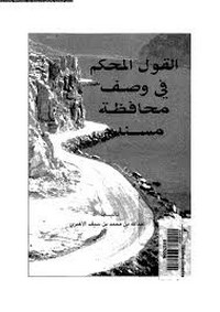 القول المحكم فى وصف محافظة مسندم - عبد الله بن محمد بن سيف الأغبرى