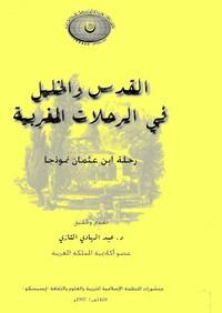 القدس والخليل فى الرحلات المغربية - د. عبد الهادى التازى