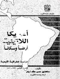 أمريكا الاتينية أرضا وسكانا - د. حسن طه نجم