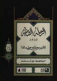 تحميل كتاب الرحلة الشامية 1910 pdf مجاناً تأليف الأمير محمد على باشا | مكتبة تحميل كتب pdf