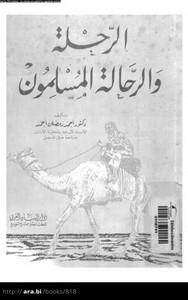 تحميل كتاب الرحلة والرحالة المسلمون pdf مجاناً تأليف د. أحمد رمضان أحمد | مكتبة تحميل كتب pdf