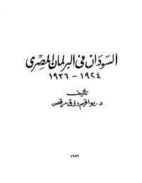 السودان فى البرلمان المصرى (1924 - 1936) - د. يواقيم رزق مرقص