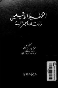 التخطيط الإقليمى وأبعاده الجغرافية - د. محمد خميس الزوكة