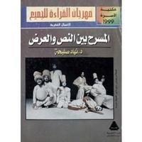 المسرح بين النص والعرض - د. نهاد صليحة