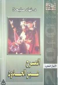المسرح عبر الحدود - د. نهاد صليحة