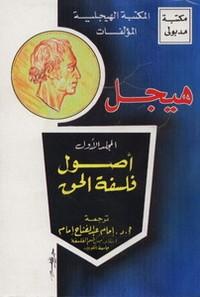 تحميل كتاب أصول فلسفة الحق - هيجل pdf مجاناً تأليف هيجل | مكتبة تحميل كتب pdf