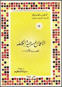 الأعمال المسرحية الكاملة - المجلد الأول - ليو تولستوى