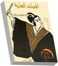 الجياد الهاربة - يوكيو ميشيما