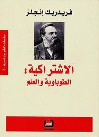 الاشتراكية الطوباوية والعلم - فريدريك إنجلز