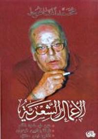 الأعمال الشعرية - محمد الماعوظ