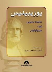 تحميل كتاب عابدات ياخور - إيون - هيبولوتوس pdf مجاناً تأليف يوريبيديس | مكتبة تحميل كتب pdf