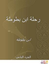 رحلة ابن بطوطة - المجلد الثانى - ابن بطوطة