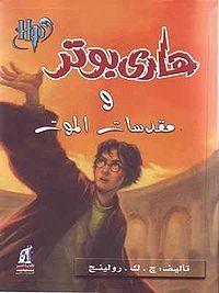 هاري بوتر ومقدسات الموت - ج . ك .رولينج