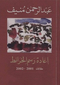 إعادة رسم الخرائط - عبد الرحمن منيف