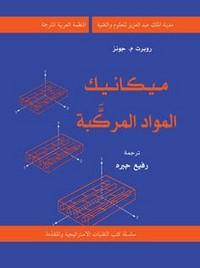 تحميل كتاب ميكانيك المواد - المركبة pdf مجاناً تأليف روبرت م . جونز | مكتبة تحميل كتب pdf