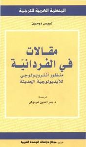 تحميل كتاب مقالات في الفردانية pdf مجاناً تأليف لويس دومون | مكتبة تحميل كتب pdf