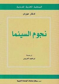 تحميل كتاب نجوم السينما pdf مجاناً تأليف إدغار موران | مكتبة تحميل كتب pdf