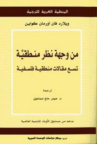 تحميل كتاب من وجهة نظر منطقية pdf مجاناً تأليف ويلارد كواين | مكتبة تحميل كتب pdf
