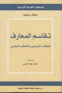 تقاسم المعارف الخطاب التاريخى والخطاب النياسى - ميشال دوشيه