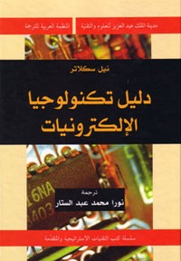تحميل كتاب دليل تكنولوجيا الإلكترونيات pdf مجاناً تأليف نيل سكلاتر | مكتبة تحميل كتب pdf