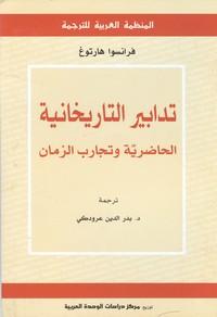 تدابير التاريخانية الحاضرية وتجارب الزمان - فرانسوا هارتوغ