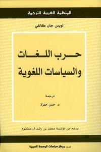 حرب اللغات والسياسات اللغوية - لويس كالفي