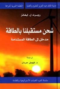 تحميل كتاب شحن مستقبلنا بالطاقة - مدخل إلى الطاقة المستدامة pdf مجاناً تأليف روبرت ل. ايفانز | مكتبة تحميل كتب pdf