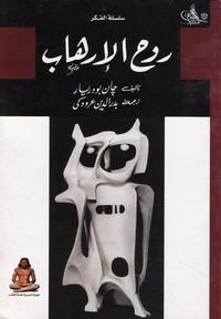 روح الإرهاب - جان بودريار