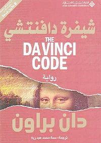 تحميل وقراءة رواية شيفرة دافنشي pdf مجاناً تأليف دان براون | مكتبة تحميل كتب pdf