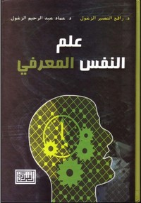 علم النفس المعرفي - د. رافع النصير الزغلول - د. عماد عبد الرحيم الزغلول