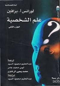 علم الشخصية 2 - لورانس برافين