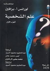 تحميل كتاب علم الشخصية 1 pdf مجاناً تأليف لورانس برافين | مكتبة تحميل كتب pdf