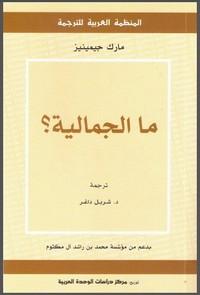 تحميل كتاب ما الجمالية pdf مجاناً تأليف مارك جمينيز | مكتبة تحميل كتب pdf