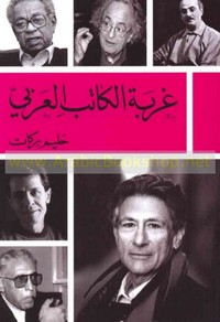 غربة الكاتب العربي - حليم بركات