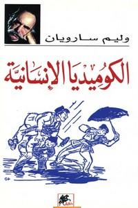 الكوميديا الإنسانية - وليم سارويان