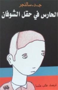 الحارس في حقل الشوفان - ج . د . سالنجر