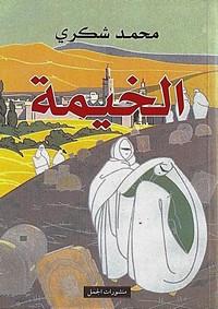 الخيمة - محمد شكرى