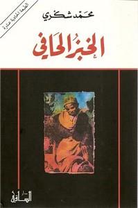 الخبز الحافي - محمد شكرى