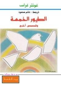 تحميل وقراءة قصة الطيور الخمسة - وقصص أخرى pdf مجاناً تأليف غونتير غراس | مكتبة تحميل كتب pdf