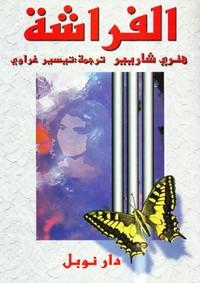 الفراشة - هنري شاريير