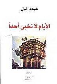 تحميل وقراءة رواية الأيام لا تخبئ أحداً pdf مجاناً تأليف عبده خال | مكتبة تحميل كتب pdf