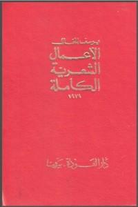 الأعمال الشعرية الكاملة - يوسف الخال