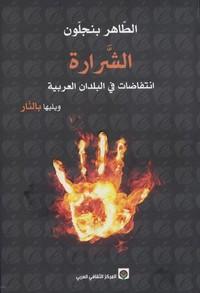 الشرارة؛ انتفاضات في البلدان العربية ويليها بالنار - الطاهر بنجلون
