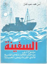 تحميل وقراءة ديوان السفينة pdf مجاناً تأليف أنس محمد سعيد كمال | مكتبة تحميل كتب pdf