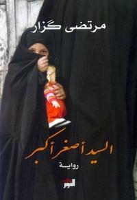 تحميل وقراءة رواية السيد أصغر أكبر pdf مجاناً تأليف مرتضى كزار | مكتبة تحميل كتب pdf