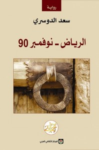 تحميل وقراءة رواية الرياض - نوفمبر 90 pdf مجاناً تأليف سعد الدوسرى | مكتبة تحميل كتب pdf