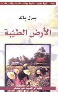تحميل وقراءة رواية الأرض الطيبة pdf مجاناً تأليف بيرل باك | مكتبة تحميل كتب pdf
