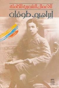 الأعمال الشعرية الكاملة - إبراهيم طوقان