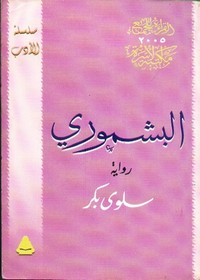 تحميل وقراءة رواية البشموري pdf مجاناً تأليف سلوى بكر | مكتبة تحميل كتب pdf