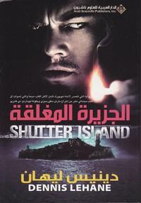 الجزيرة المغلقة - دينيس ليهان